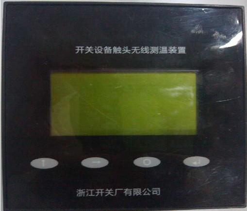 ZKCW-6000开关设备在线测温装置