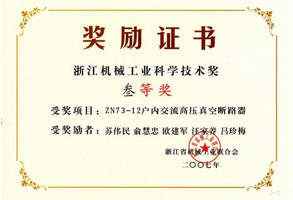 浙江机械工业科学技术奖