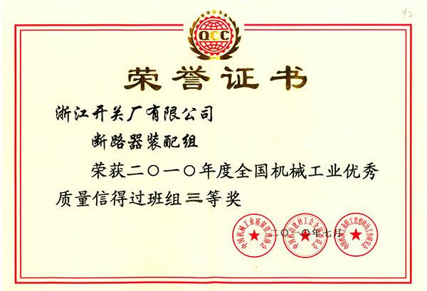 全国机械工业优秀质量信得过班组三等奖