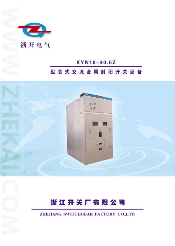 KYN10-40.5