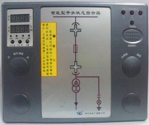 ZKXS-3000系列智能型开关状态显示器